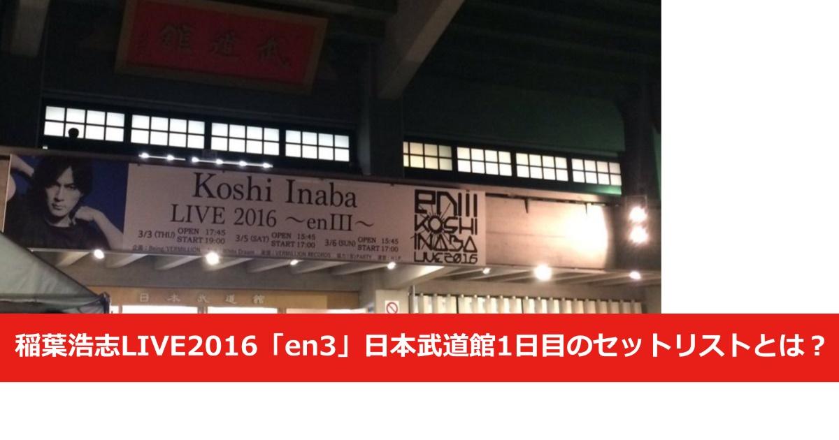 稲葉浩志LIVE2016「en3」日本武道館1日目のセットリストとは?