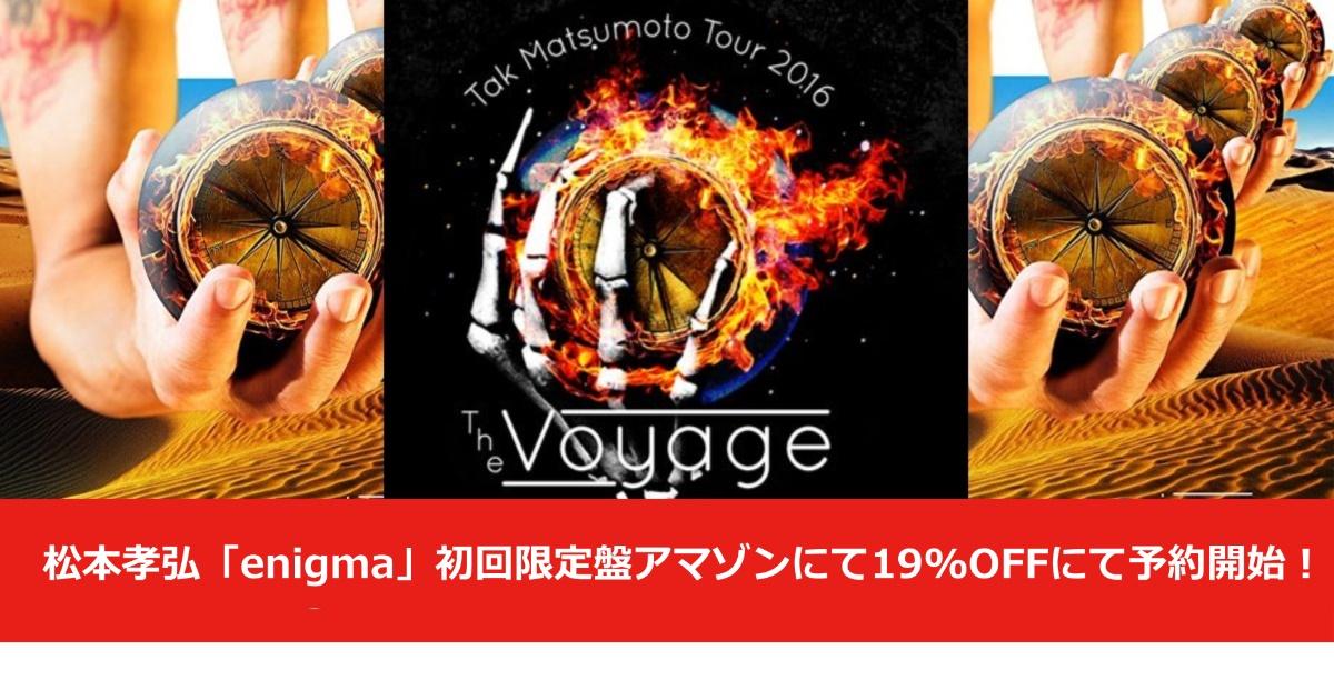 松本孝弘「enigma」初回限定盤アマゾンにて19%OFFにて予約開始!!