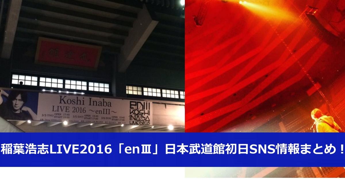 稲葉浩志LIVE2016「enⅢ」日本武道館初日SNS情報まとめ!
