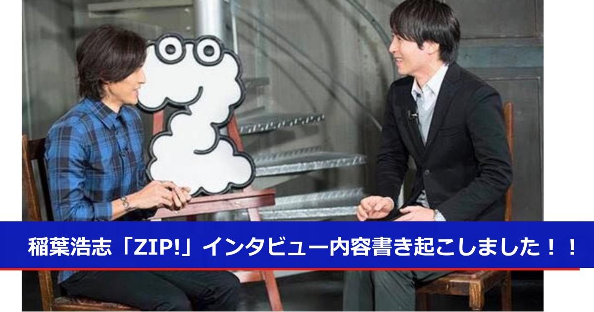稲葉浩志「ZIP!」インタビュー内容書き起こしました!!