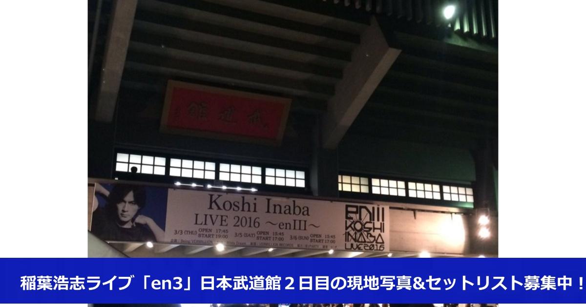 稲葉浩志ライブ「en3」日本武道館2日目の現地写真&セットリスト募集中!