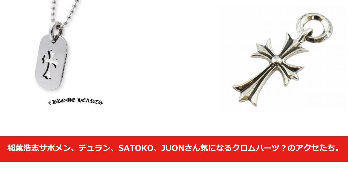 稲葉浩志サポメン、デュラン、SATOKO、JUONさん気になるクロムハーツ?のアクセたち。