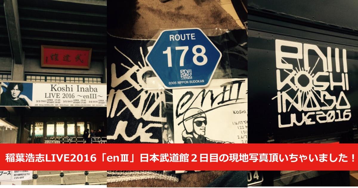 稲葉浩志LIVE2016「enⅢ」日本武道館2日目の現地写真頂いちゃいました!
