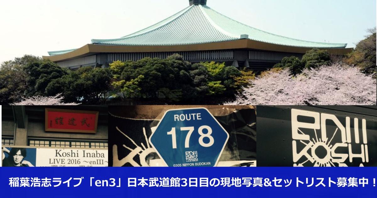 稲葉浩志ライブ「en3」日本武道館3日目の現地写真&セットリスト募集中!