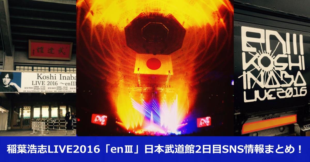 稲葉浩志LIVE2016「enⅢ」日本武道館2日目SNS情報まとめ!