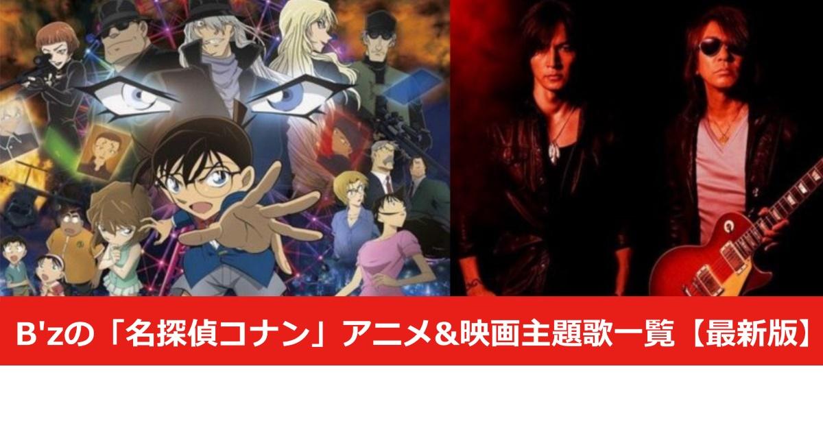 B'zの「名探偵コナン」アニメ&映画主題歌一覧【最新版】両者の関係性とは?