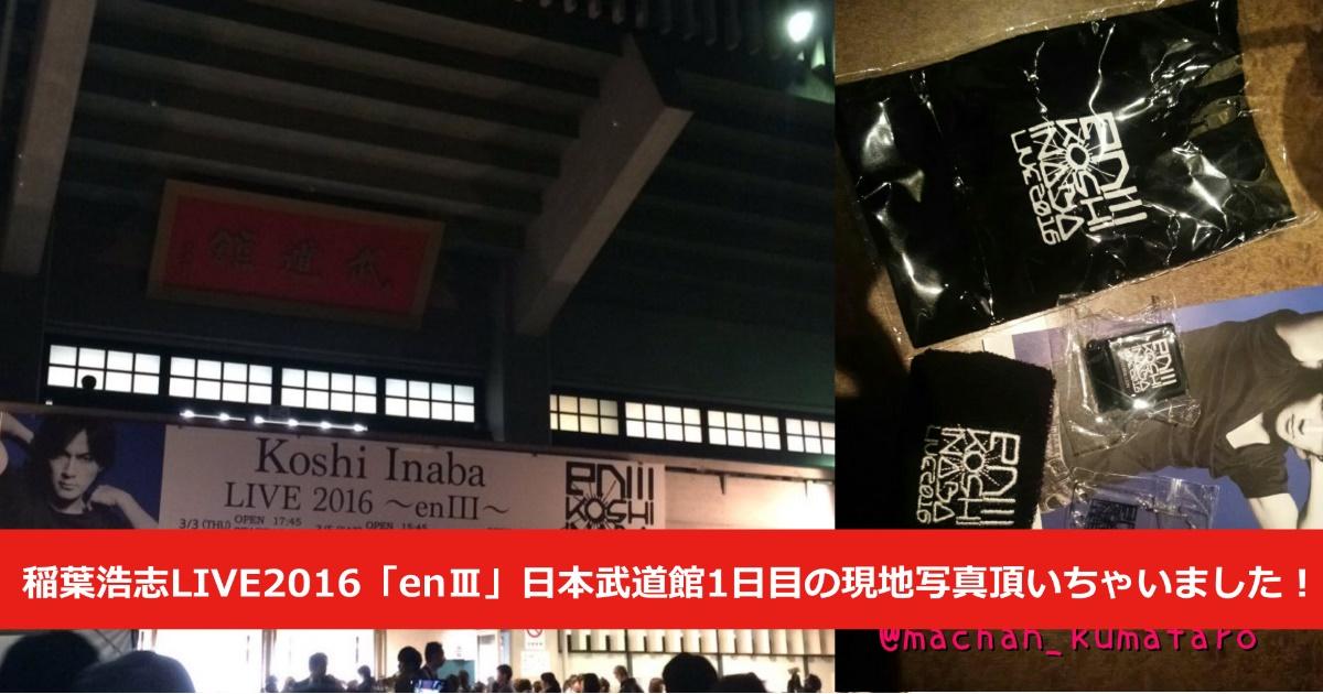 稲葉浩志LIVE2016「enⅢ」日本武道館1日目の現地写真頂いちゃいました!