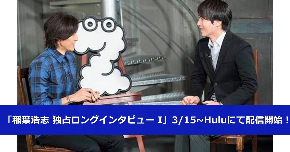 「稲葉浩志 独占ロングインタビュー I」3/15~Huluにて配信開始!
