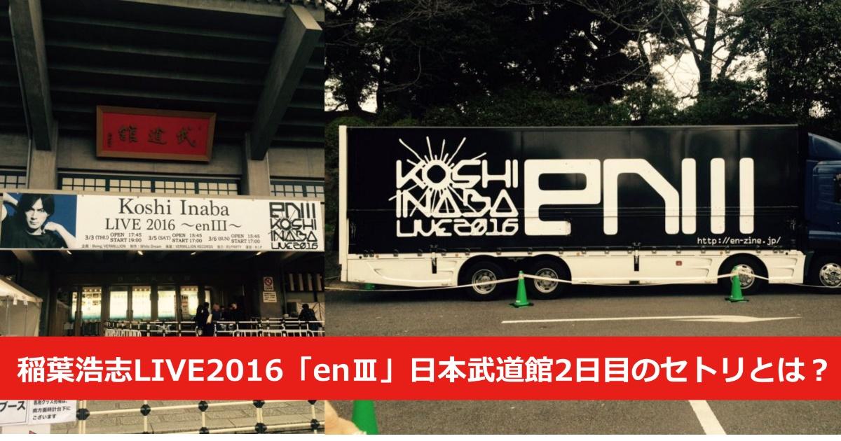 稲葉浩志LIVE2016「en3」日本武道館2日目のセットリストとは?