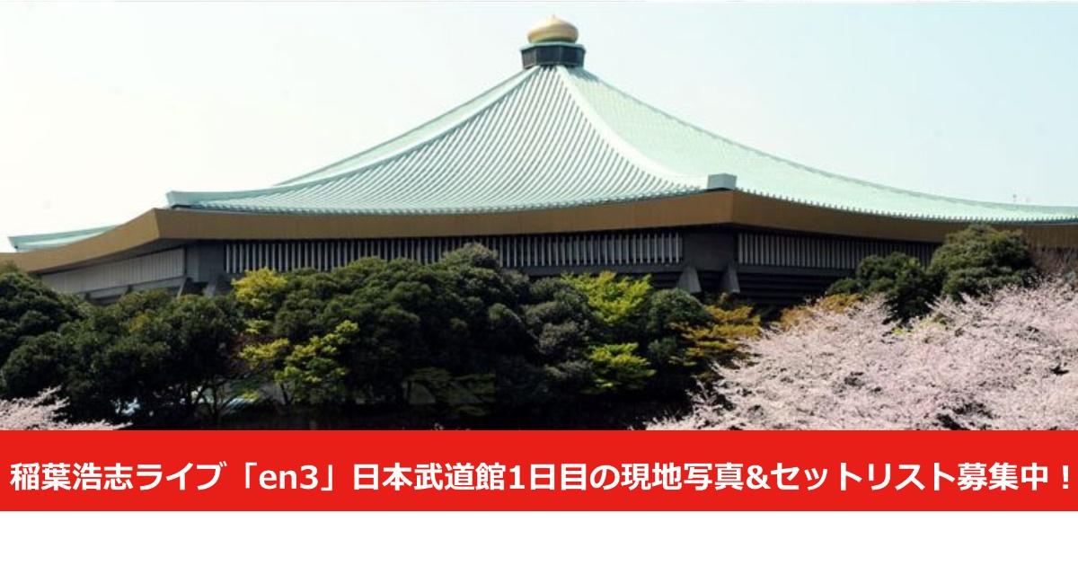 稲葉浩志ライブ「en3」日本武道館1日目の現地写真&セットリスト募集中!