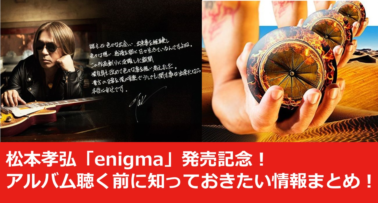 松本孝弘「enigma」発売記念!アルバム聴く前に知っておきたい情報まとめ!