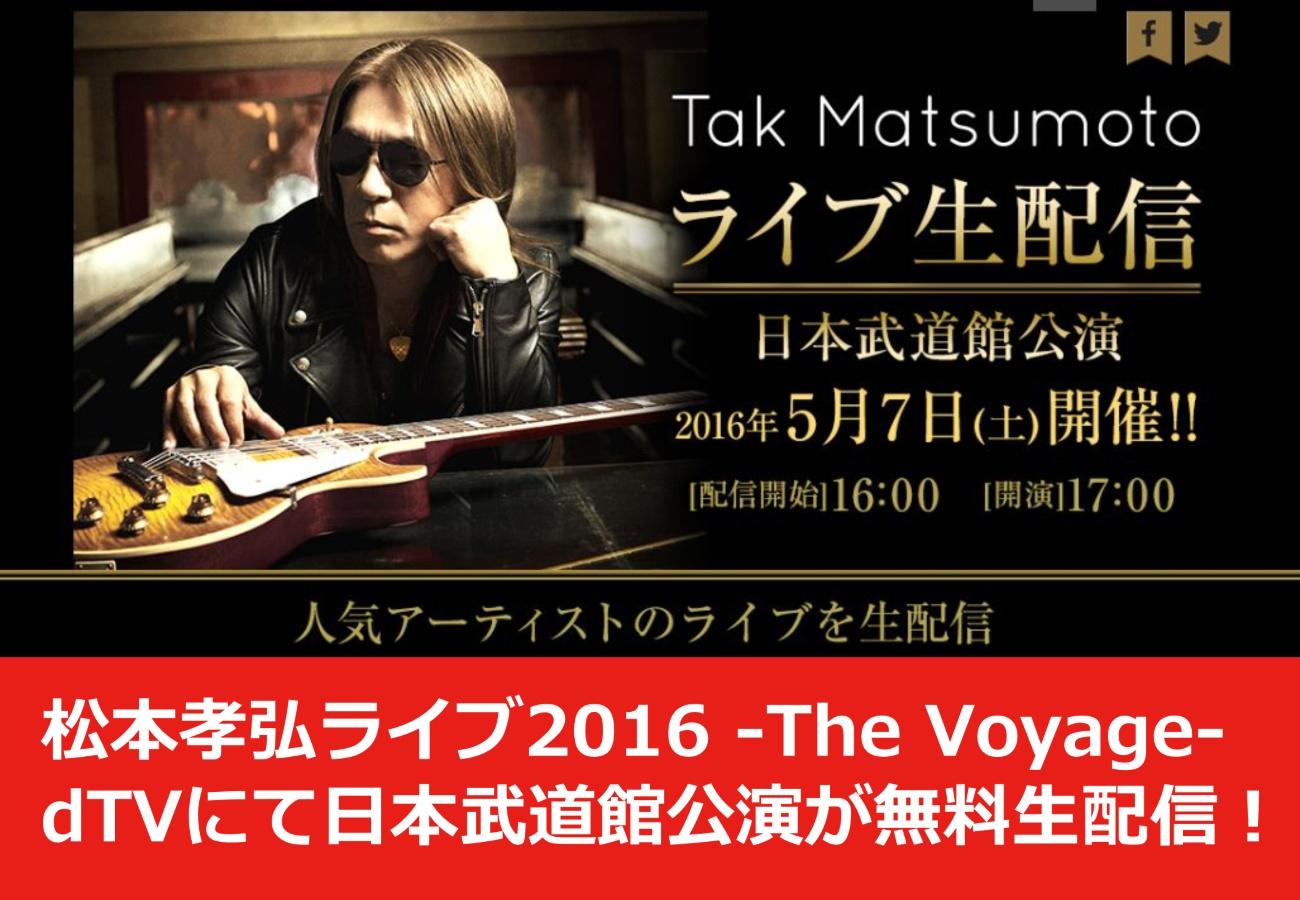 松本孝弘ライブ2016 -The Voyage- 、dTVにて日本武道館公演が無料生配信!