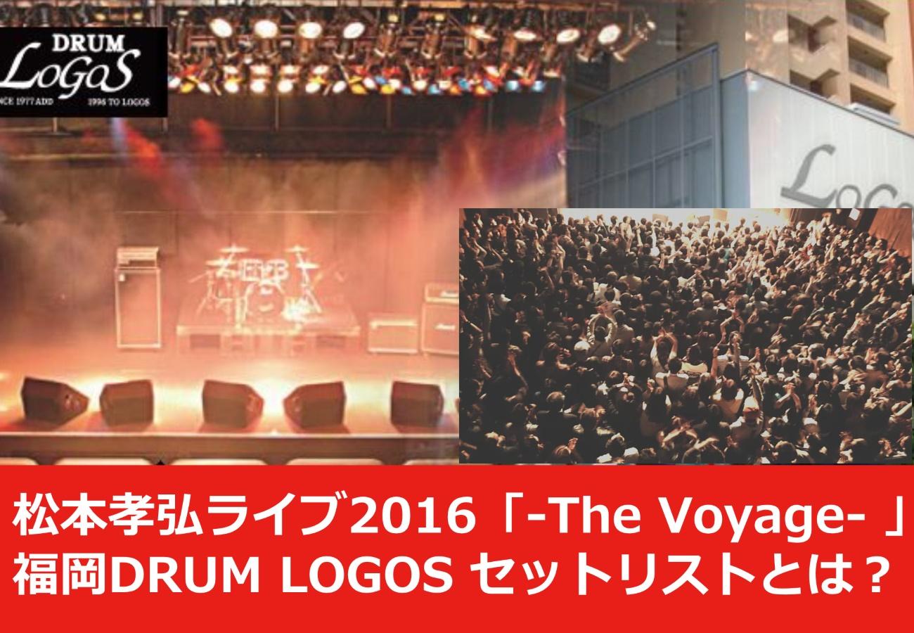 松本孝弘ライブ2016「-The Voyage- 」福岡 DRUM LOGOS セットリストとは?