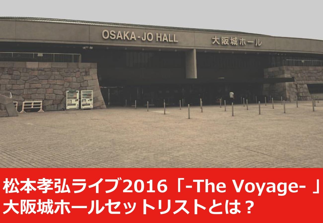松本孝弘ライブ2016「-The Voyage- 」大阪城ホールセットリストとは?