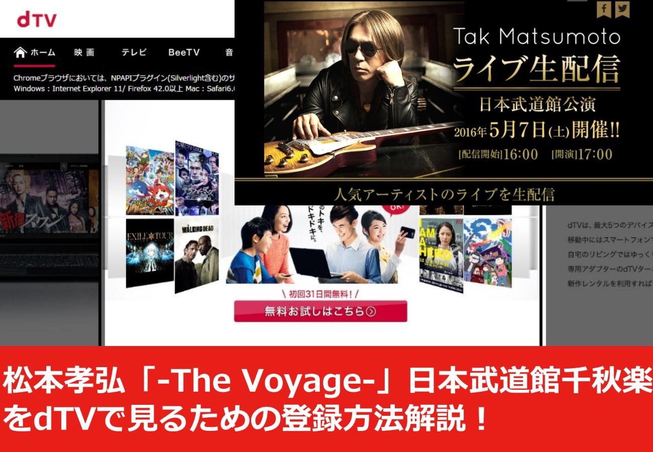松本孝弘「-The Voyage-」日本武道館千秋楽をdTVで見るための登録方法解説!