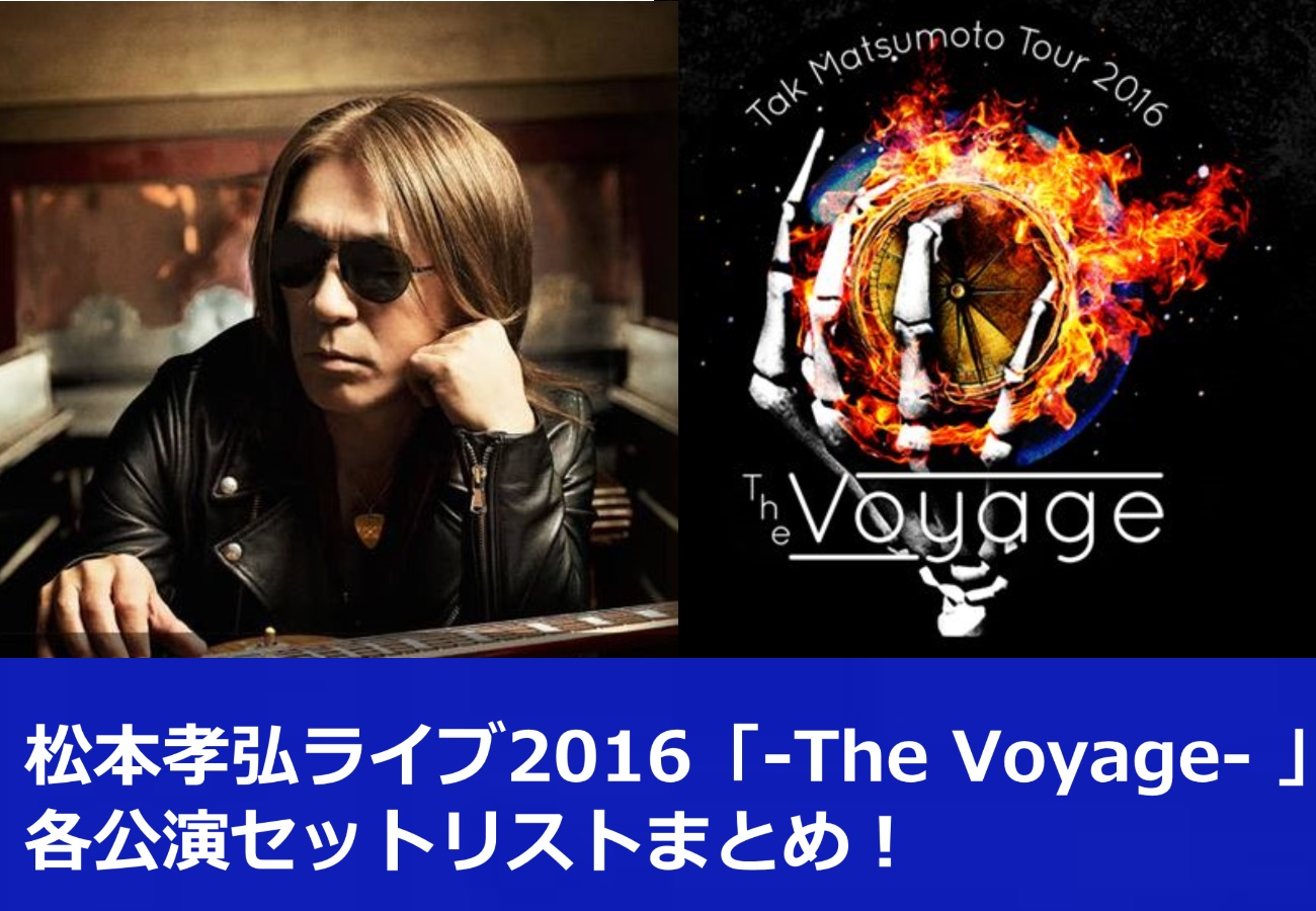 松本孝弘ライブ2016「-The Voyage- 」各公演セットリストまとめ!