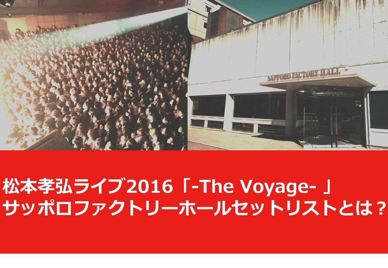 松本孝弘ライブ2016「-The Voyage- 」サッポロファクトリーホールセットリストとは?