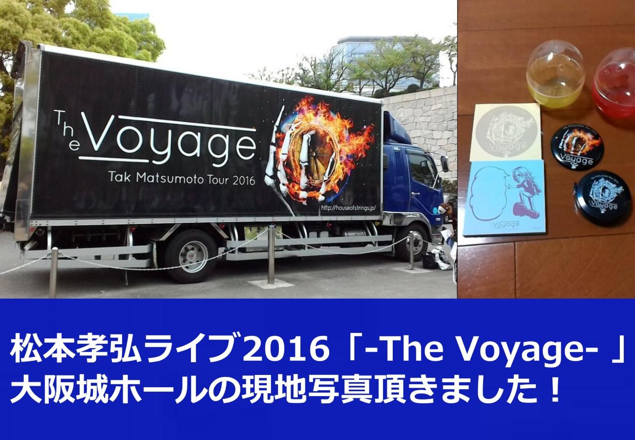 松本孝弘ライブ2016「-The Voyage- 」大阪城ホールの現地写真頂きました!