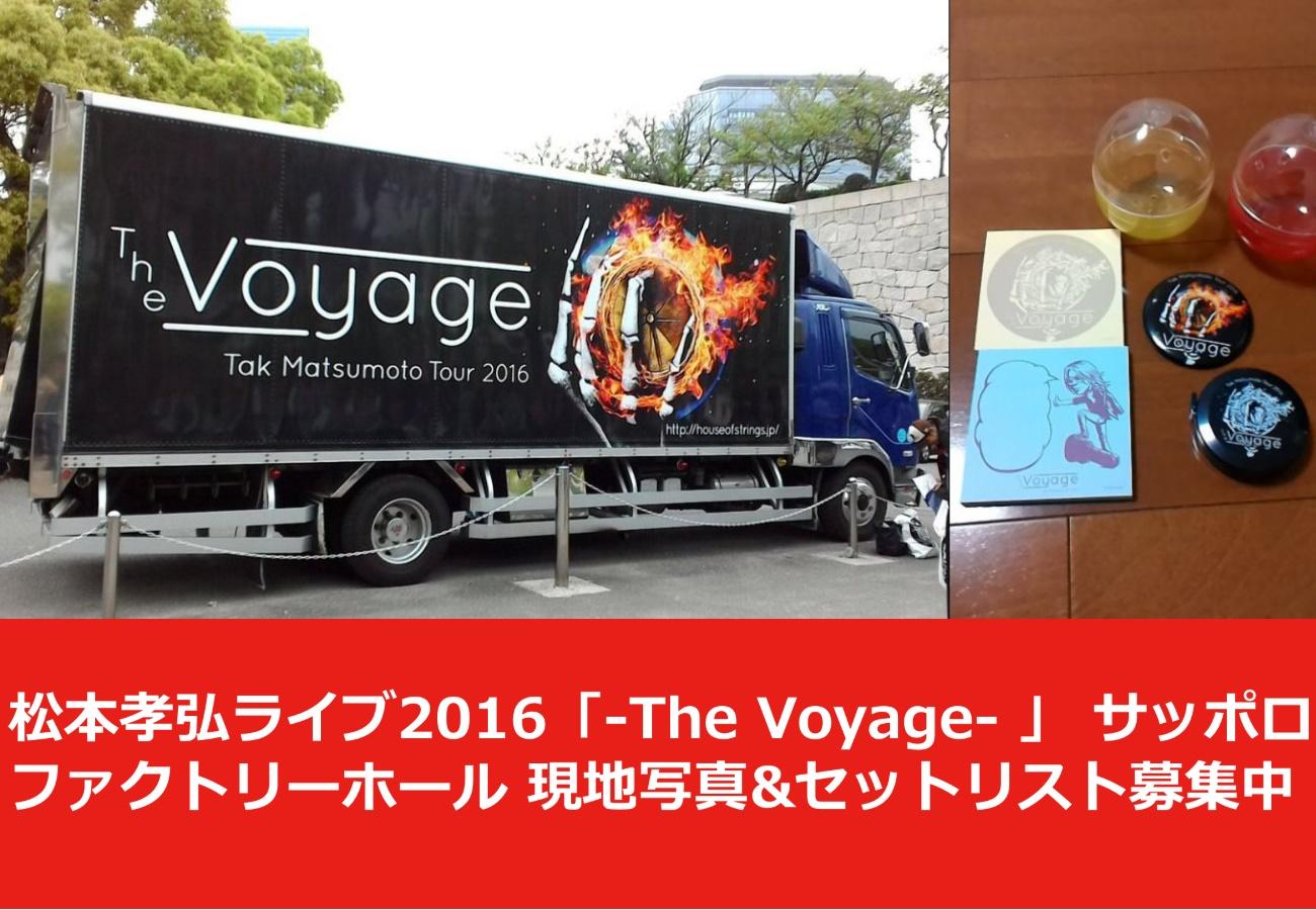 松本孝弘ライブ2016「-The Voyage- 」 サッポロファクトリーホール (札幌)現地写真&セットリスト募集中!