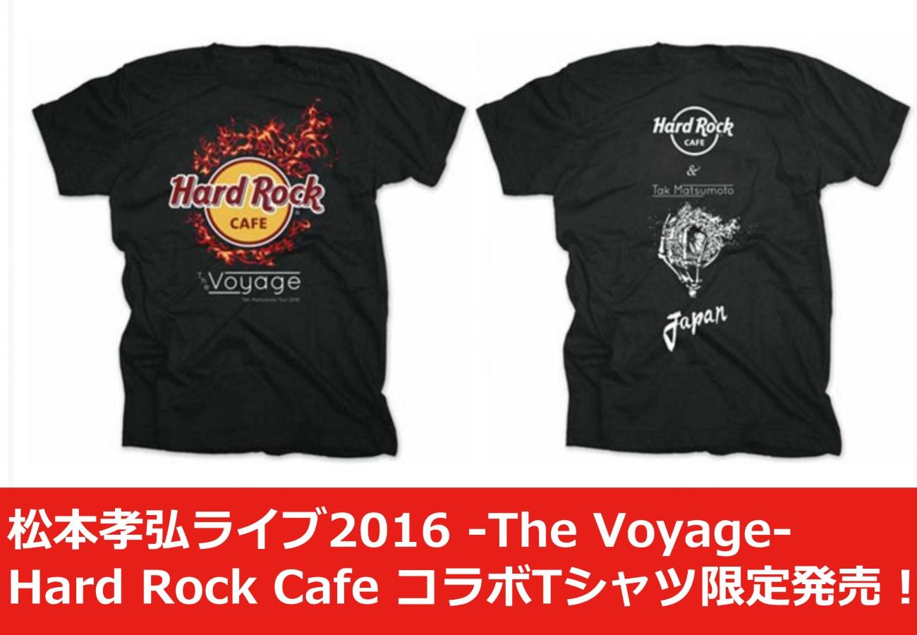 松本孝弘ライブ2016 -The Voyage- × Hard Rock Cafe コラボTシャツ限定発売!!