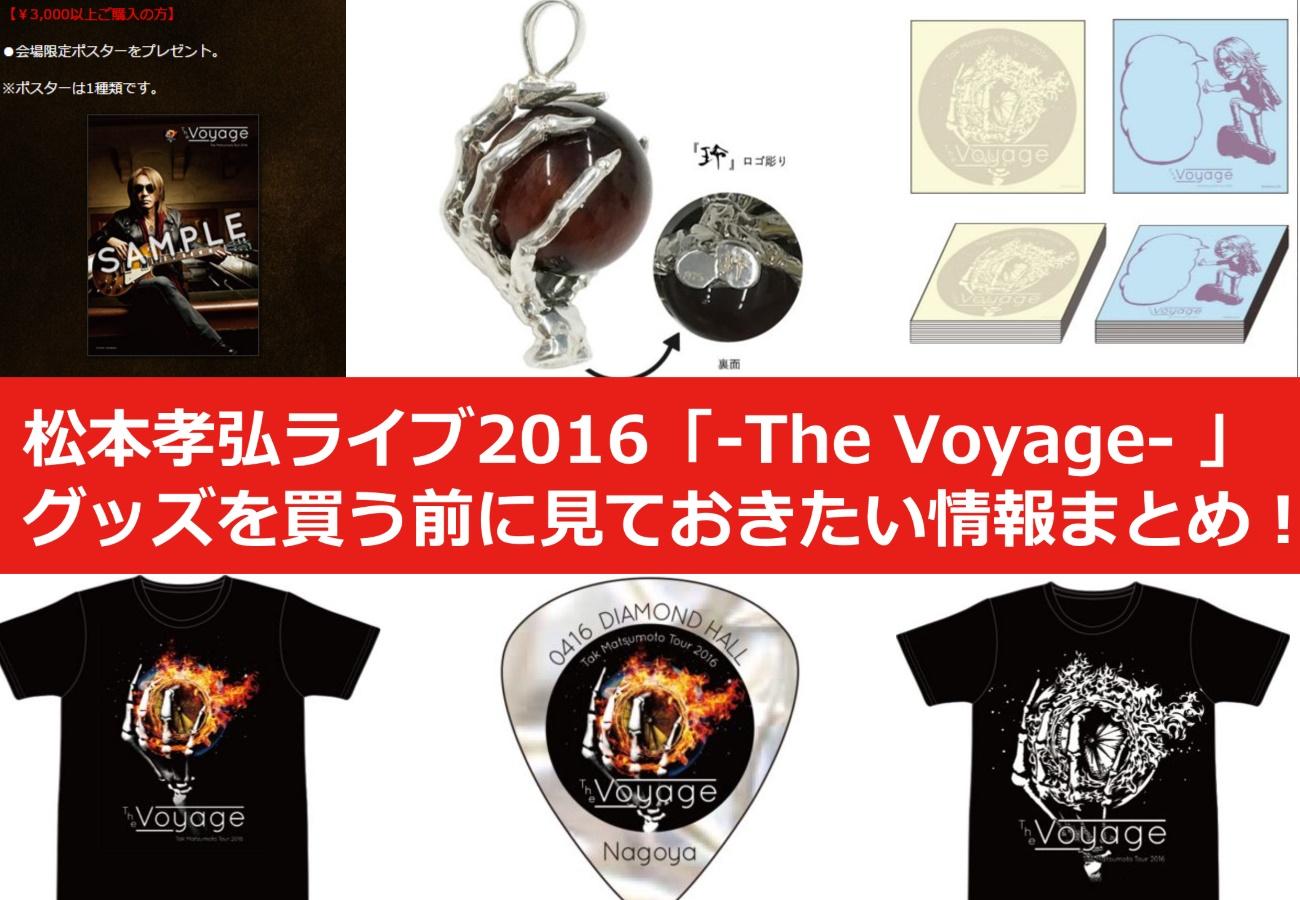 松本孝弘ライブ2016「-The Voyage- 」 グッズを買う前に見ておきたい情報まとめ!