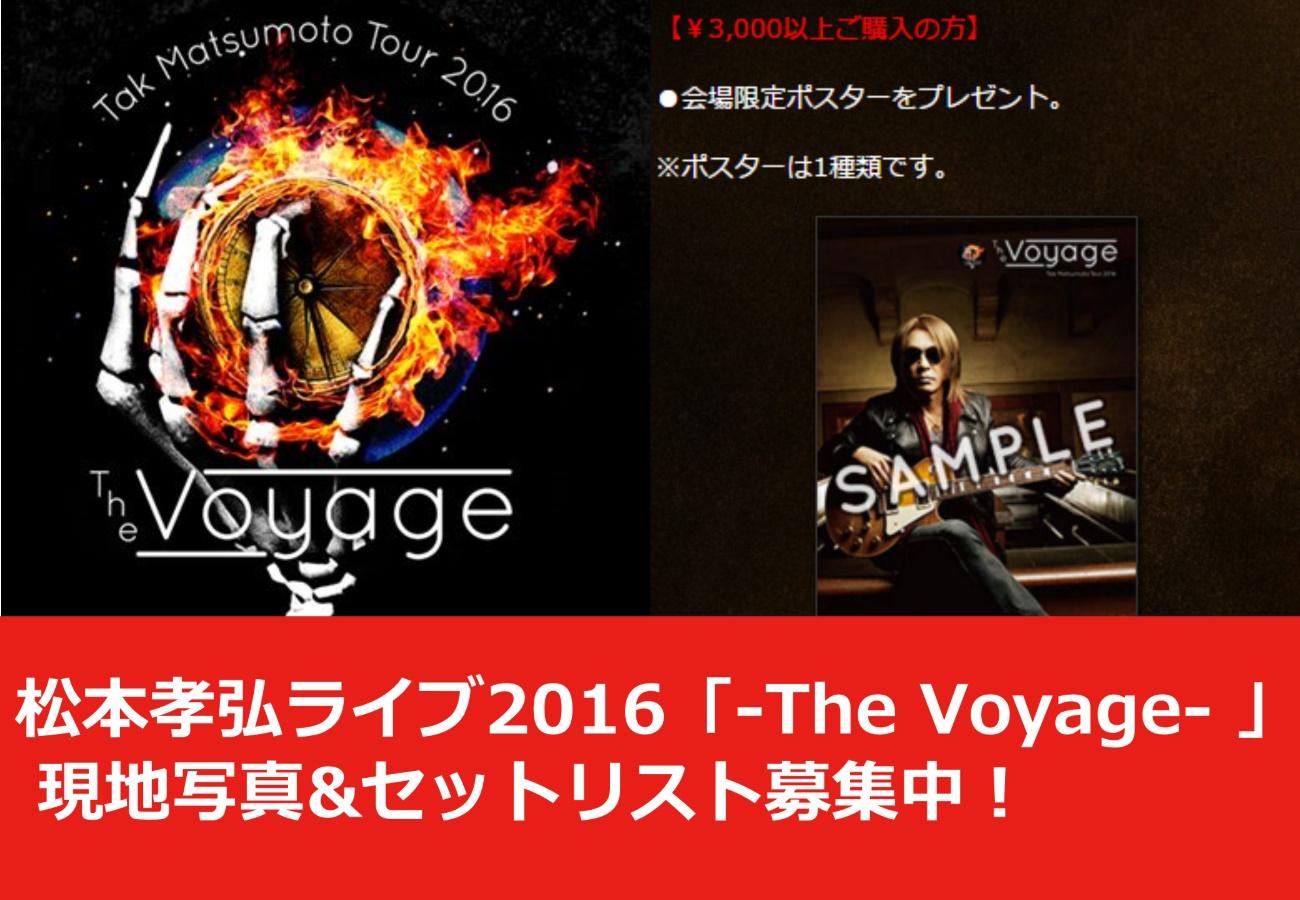 松本孝弘ライブ2016「-The Voyage- 」 現地写真&セットリスト募集中!