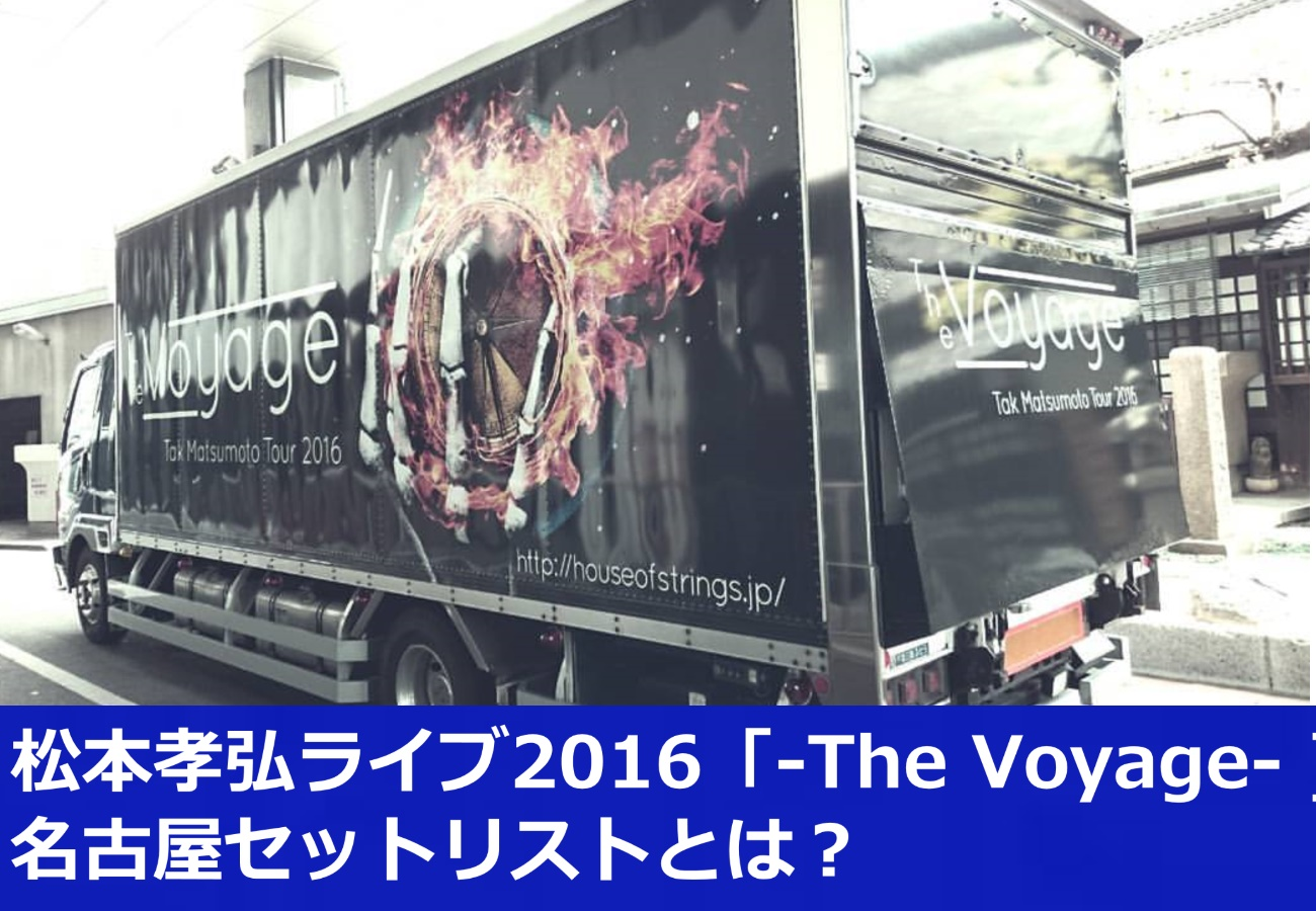 松本孝弘ライブ2016「-The Voyage- 」 名古屋ダイアモンドホールセットリストとは?