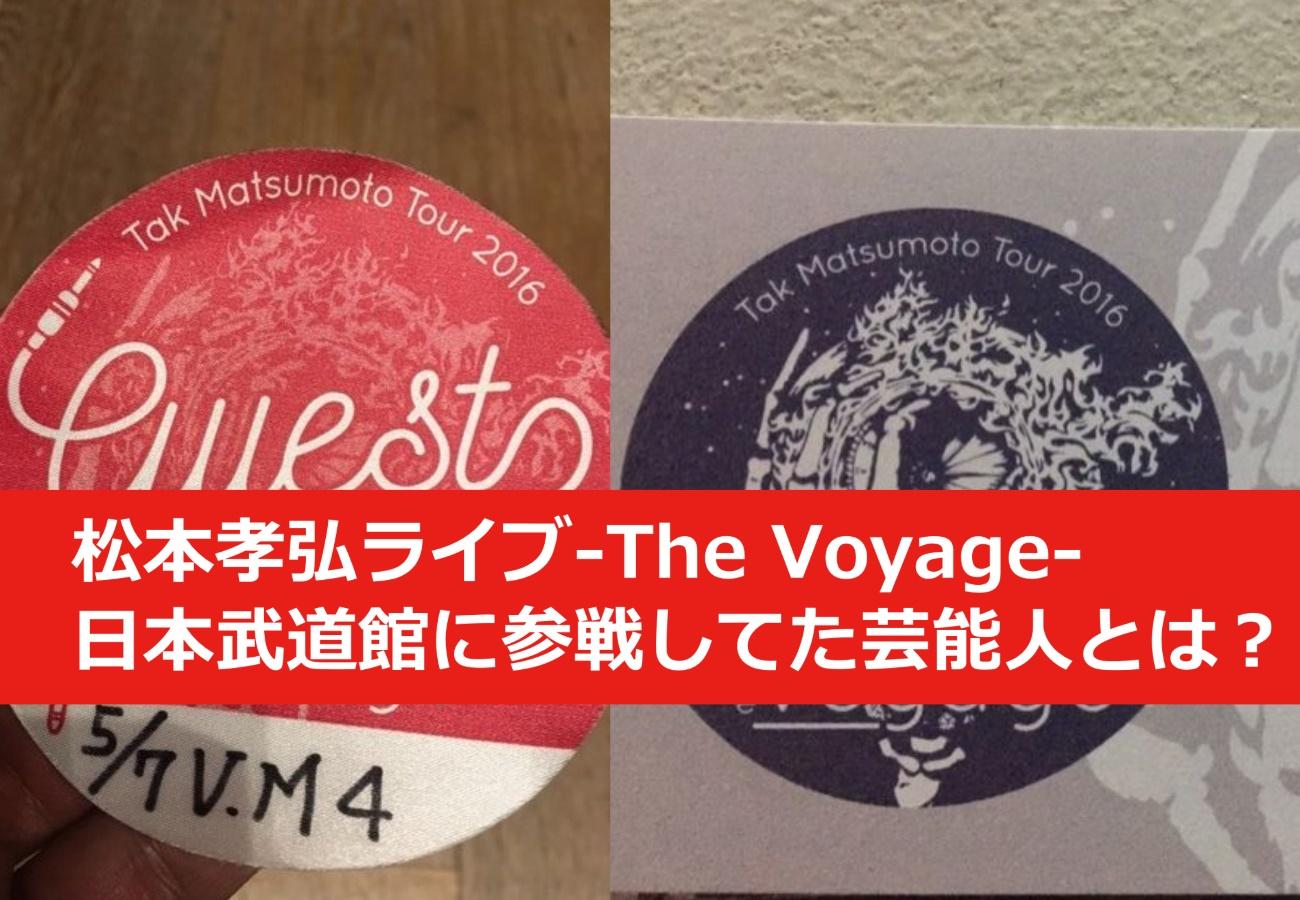 松本孝弘ライブ-The Voyage-日本武道館に参戦してた芸能人とは?