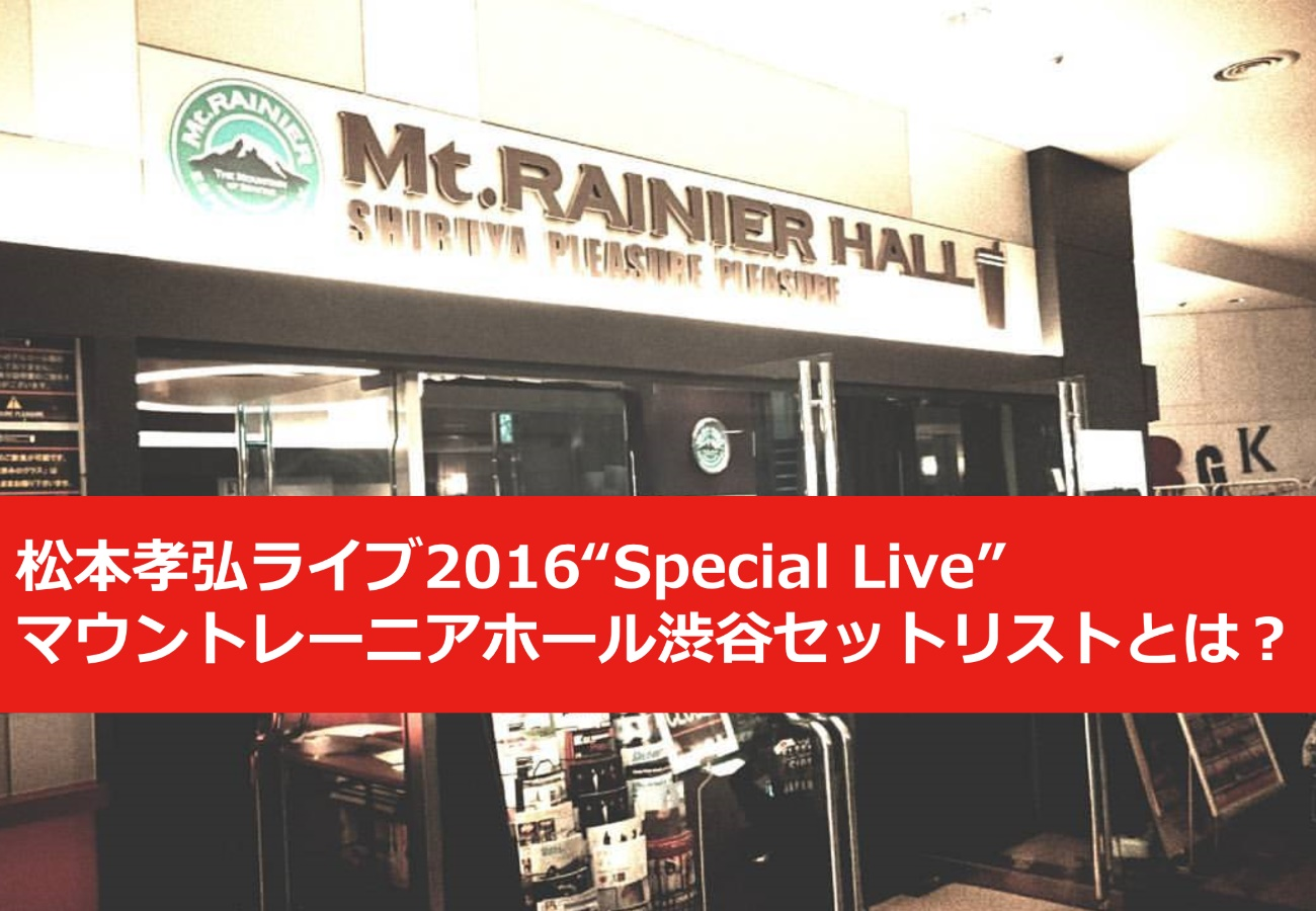 """松本孝弘ライブ2016""""Special Live""""マウントレーニアホール渋谷セットリストとは?"""