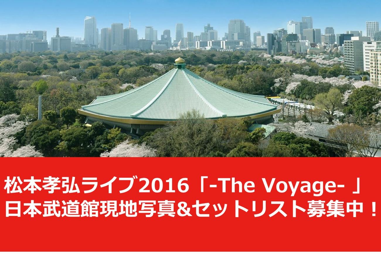 松本孝弘ライブ2016「-The Voyage- 」 日本武道館現地写真&セットリスト募集中!