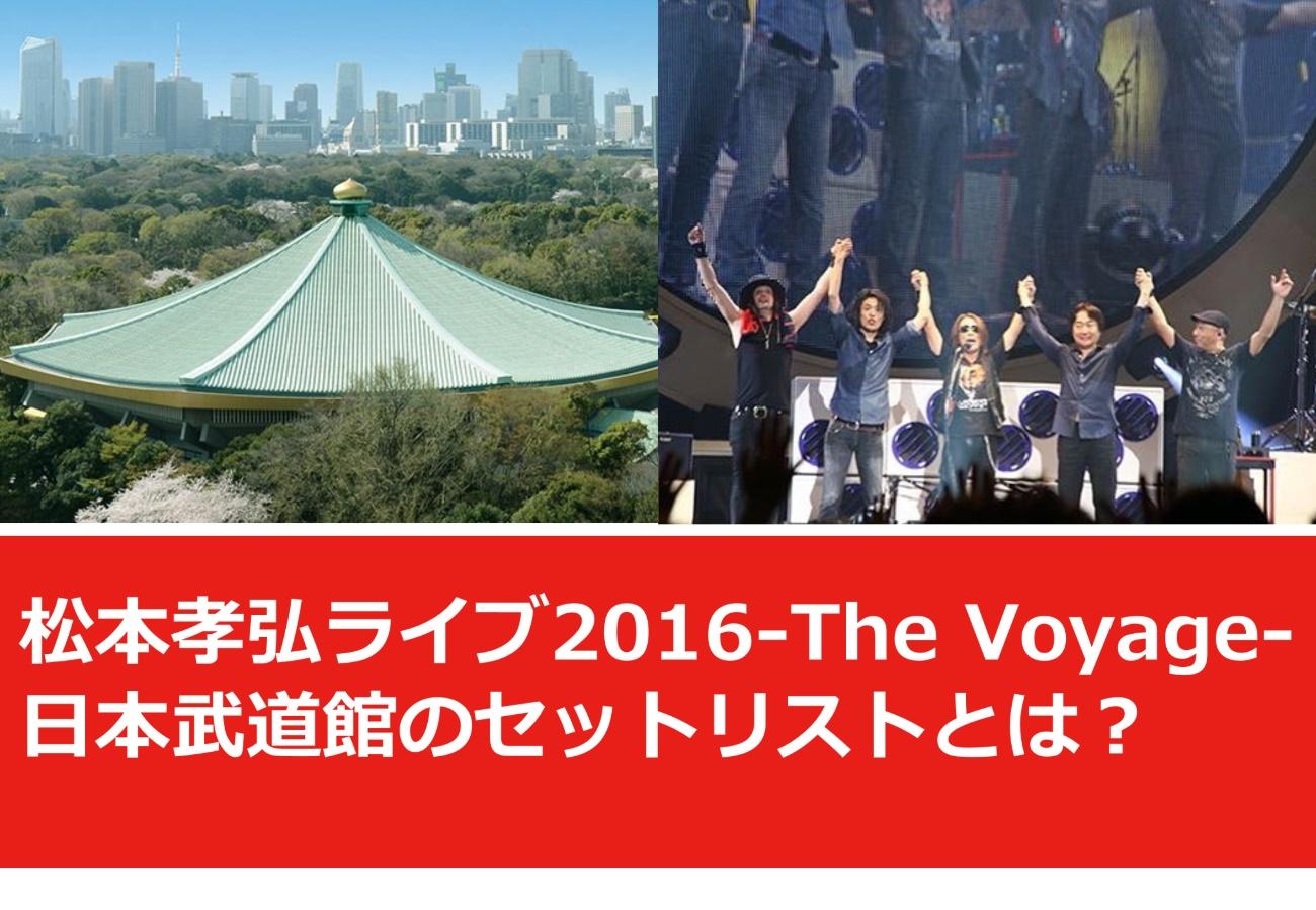 松本孝弘ライブ2016-The Voyage-日本武道館のセットリストとは?