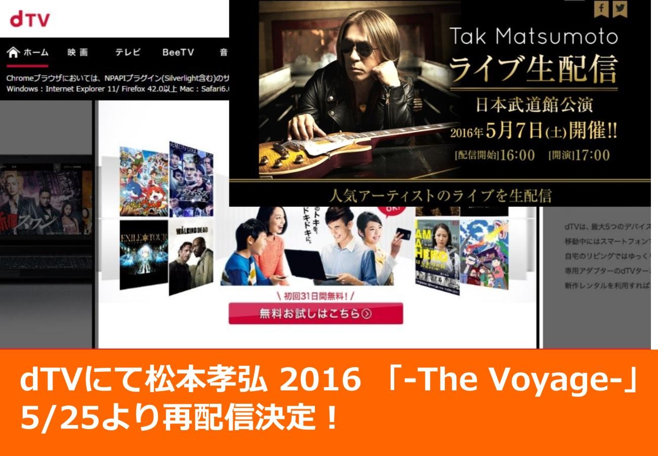 dTVにて松本孝弘 2016 「-The Voyage-」5/25より再配信決定!