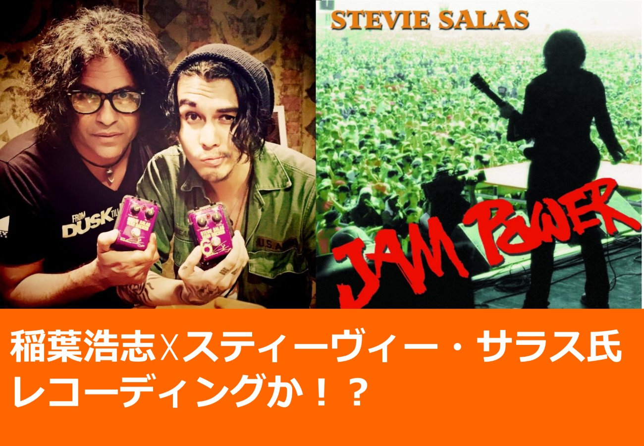 稲葉浩志☓サラス氏レコーディング?歴史もまとめたよ!