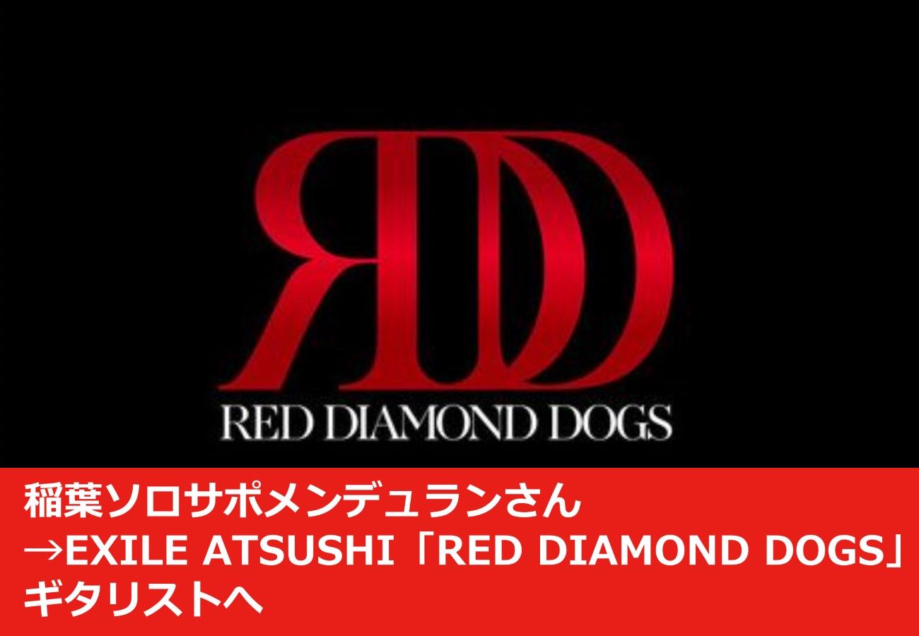 稲葉ソロサポメンデュランさん→EXILE ATSUSHI「RED DIAMOND DOGS」ギタリストへ