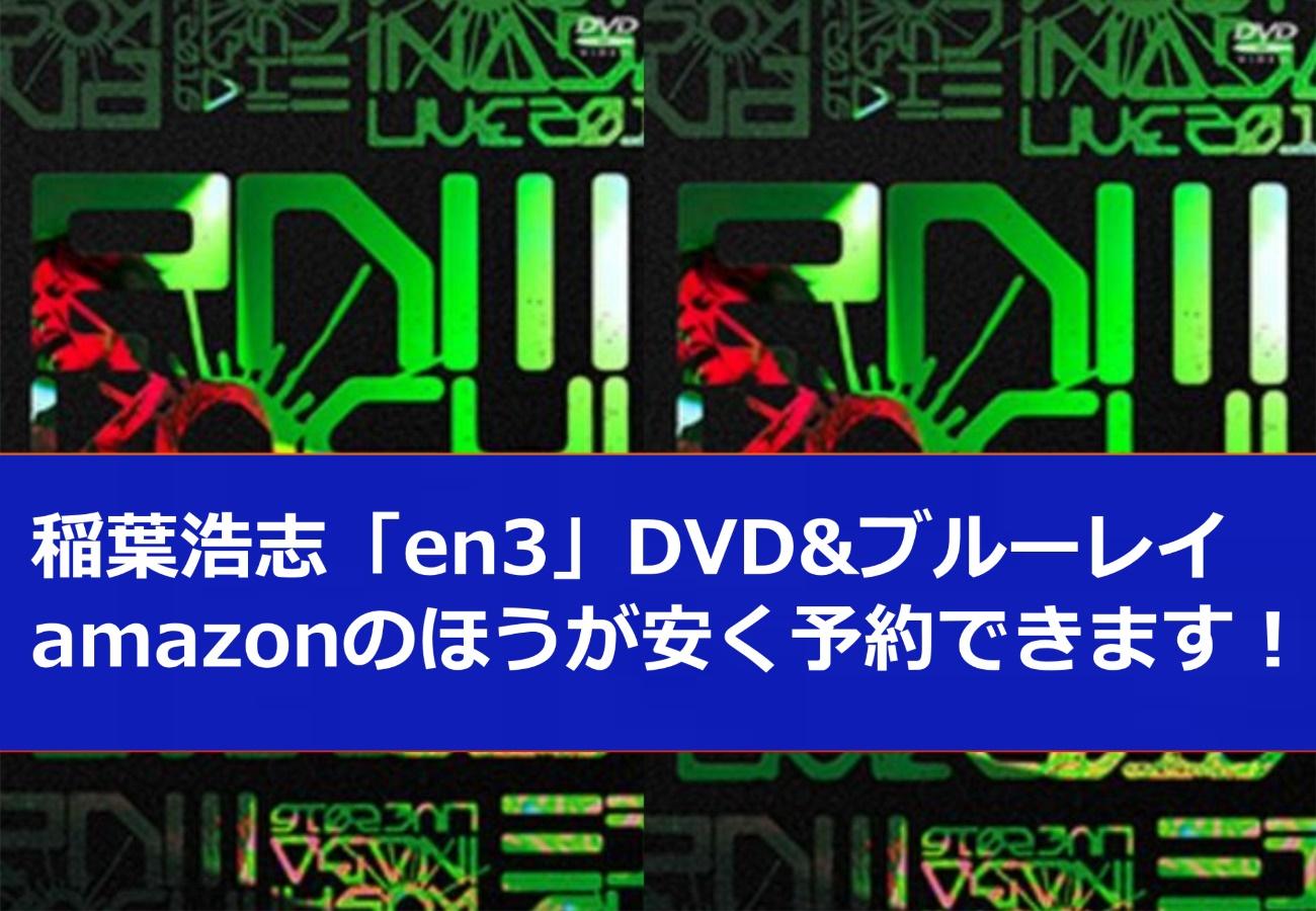 稲葉浩志「en3」DVD&ブルーレイamazonのほうが安く予約できます!