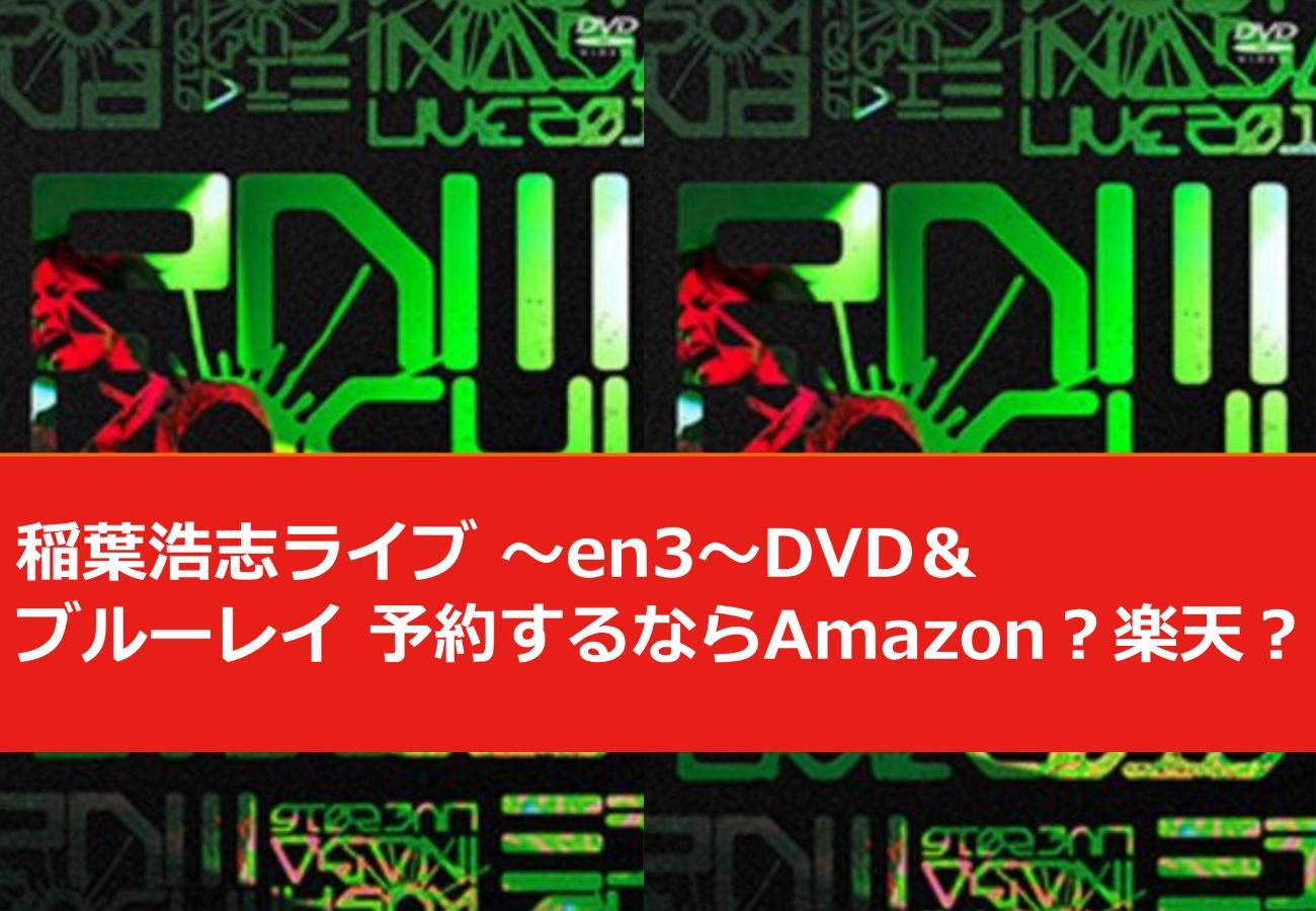 稲葉浩志ライブ ~en3~DVD&ブルーレイ 予約するならAmazon?楽天?