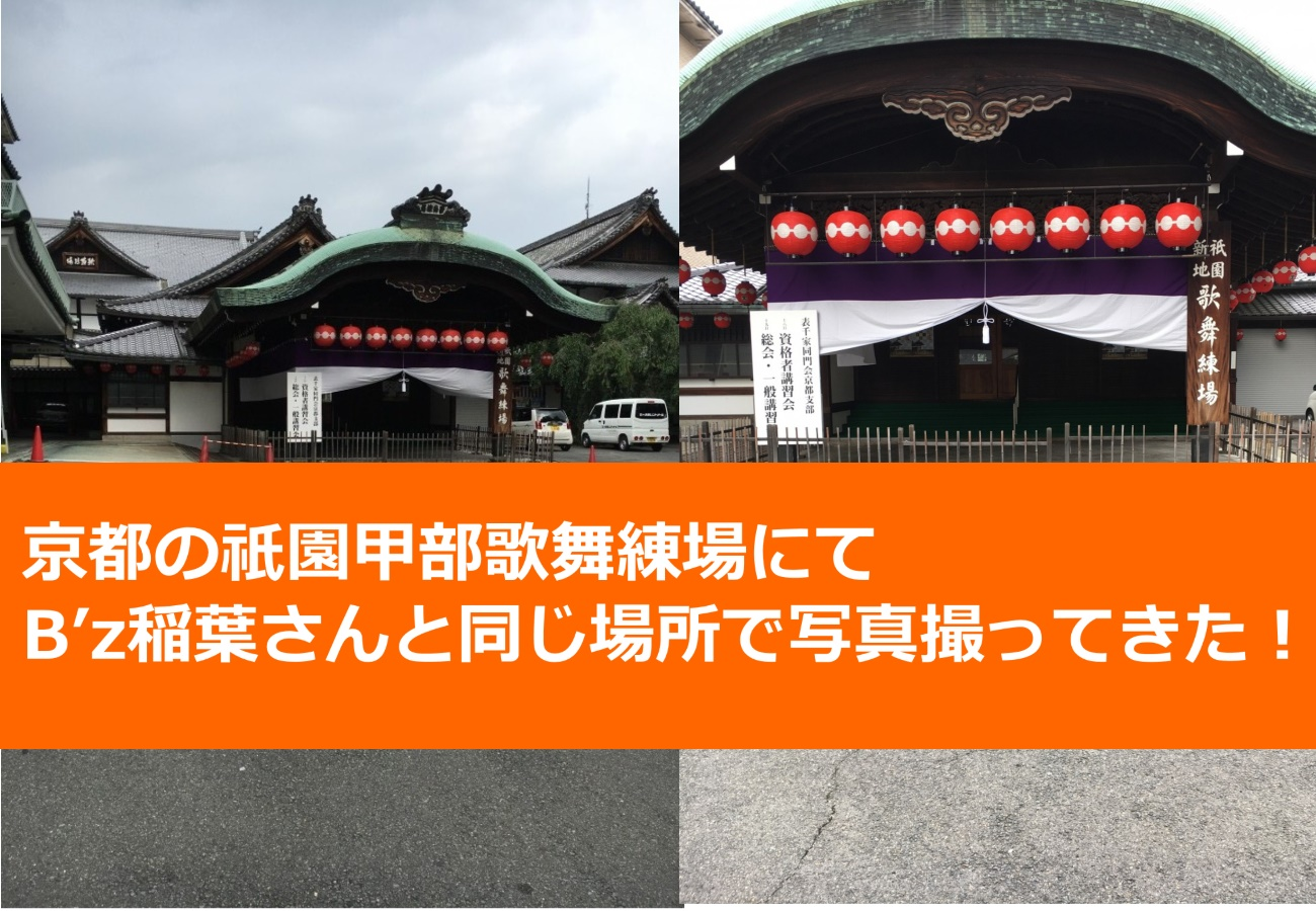 京都の祇園甲部歌舞練場にてB'z稲葉さんと同じ場所で写真撮ってきた!