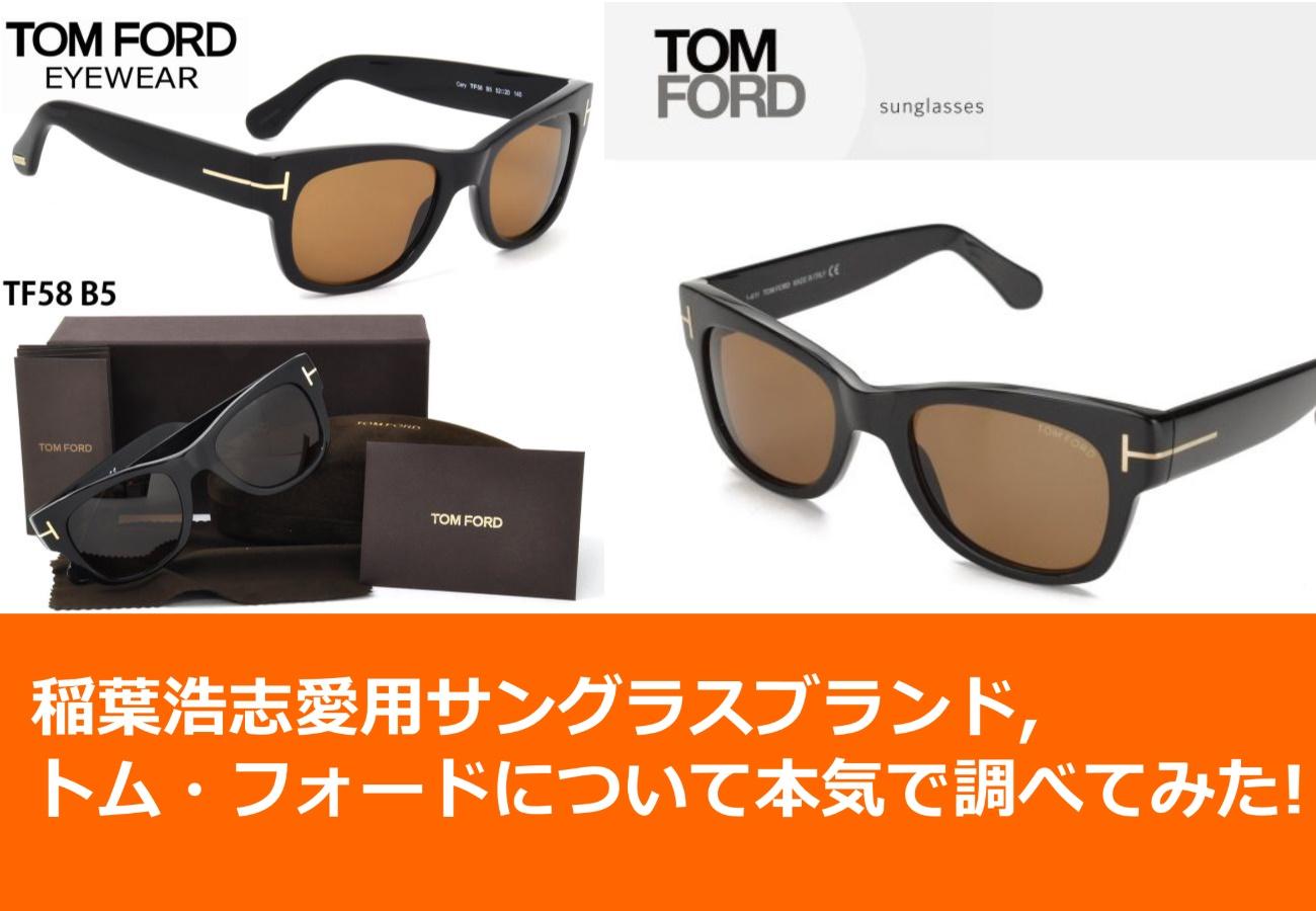 稲葉浩志愛用サングラスブランド、トム・フォードについて本気で調べてみた!