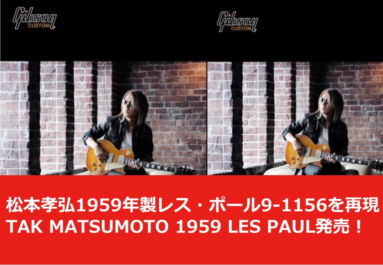 松本孝弘1959年製レス・ポール9-1156を再現!TAK MATSUMOTO 1959 LES PAUL発売!