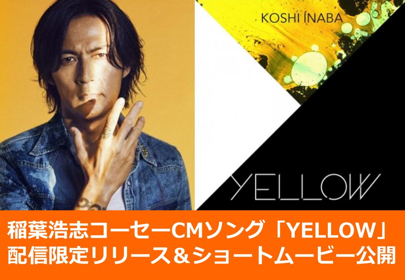 稲葉浩志コーセーCMソング「YELLOW」配信限定リリース&ショートムービー公開!