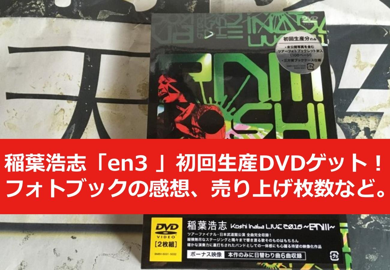稲葉浩志「en3 」初回生産DVDゲット!フォトブックの感想、売り上げ枚数など。