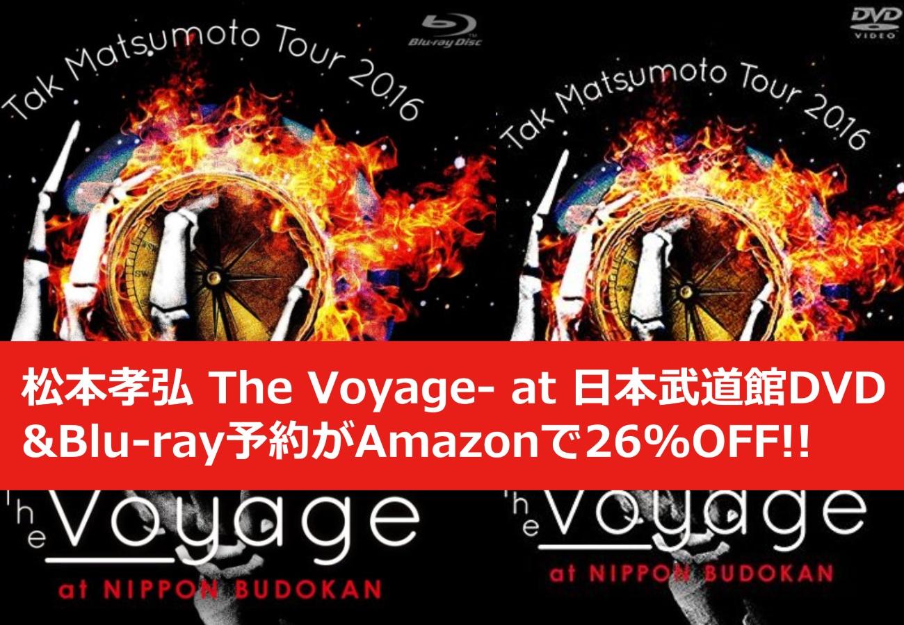 松本孝弘 The Voyage- at 日本武道館DVD & Blu-ray予約がAmazonで26%OFF!!