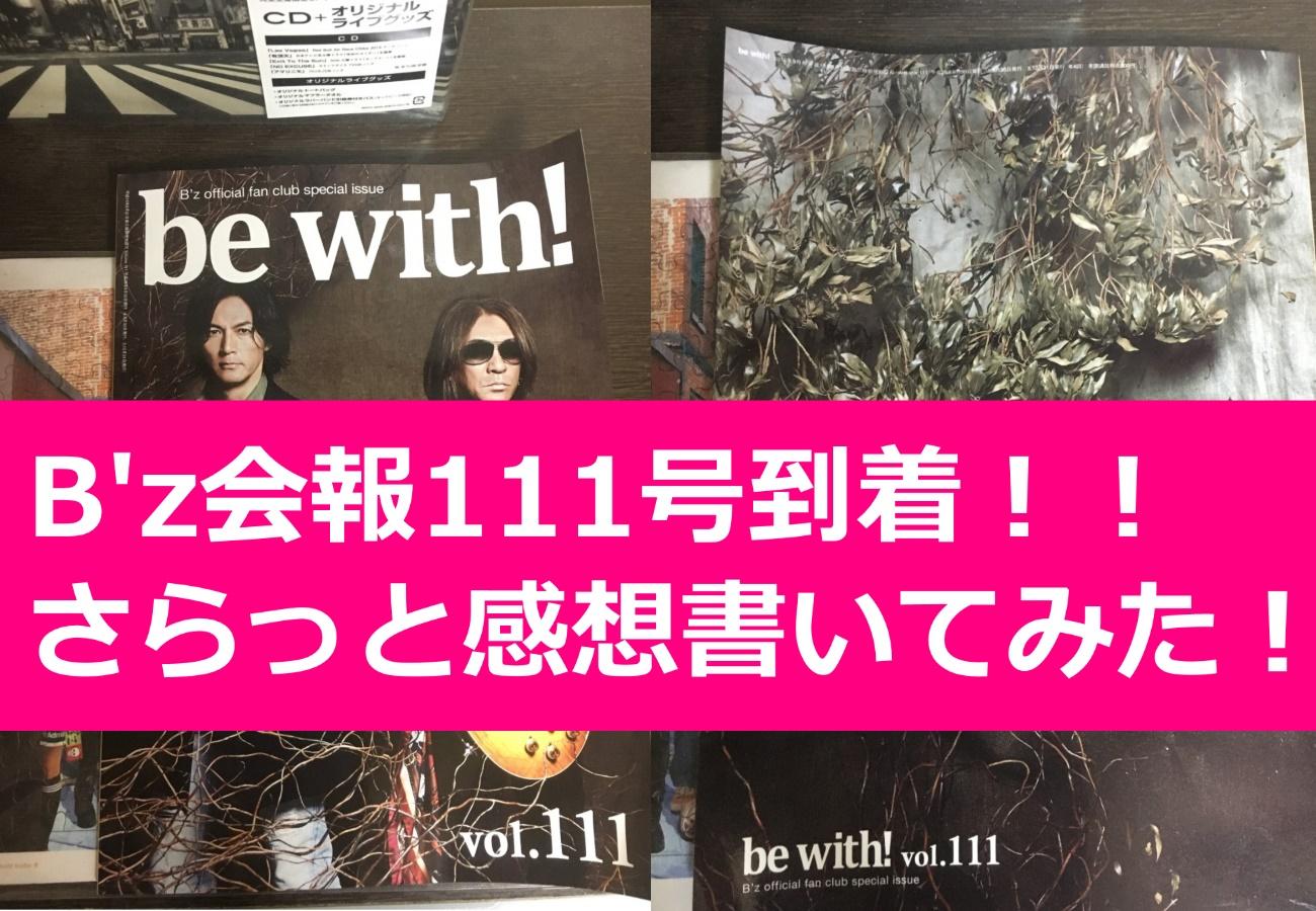 B'z会報111号到着!!さらっと感想書いてみた!
