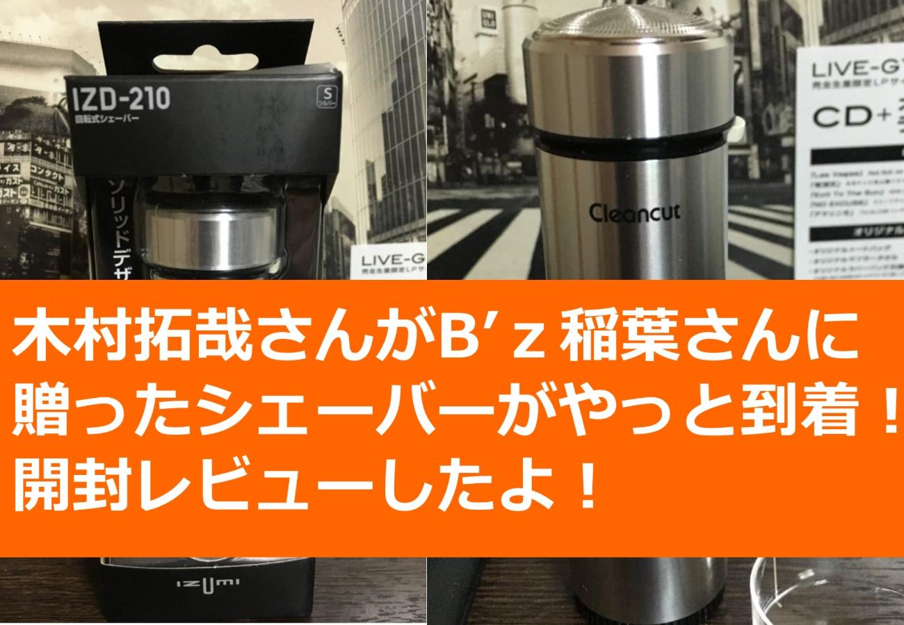 木村拓哉氏がB'z稲葉さんに贈ったシェーバーを開封レビューしたよ!