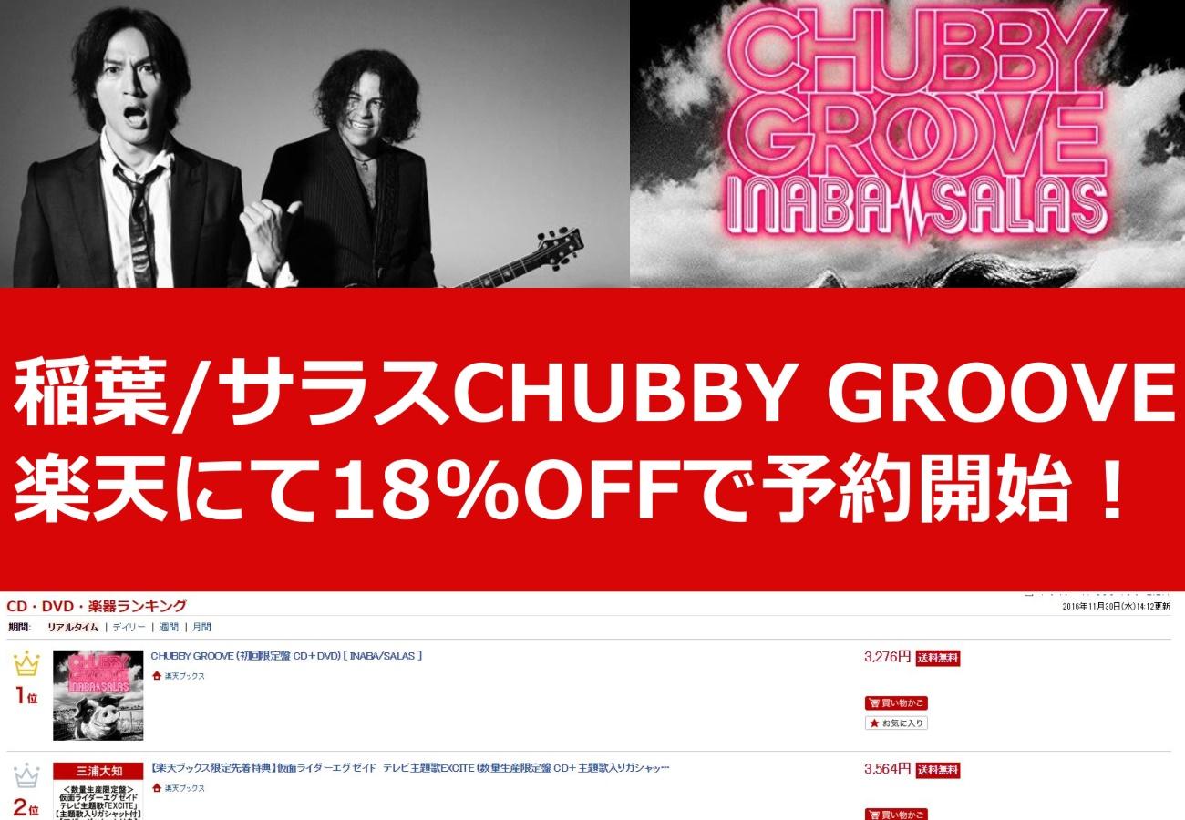 稲葉/サラスCHUBBY GROOVE楽天にて18%OFFで予約開始!