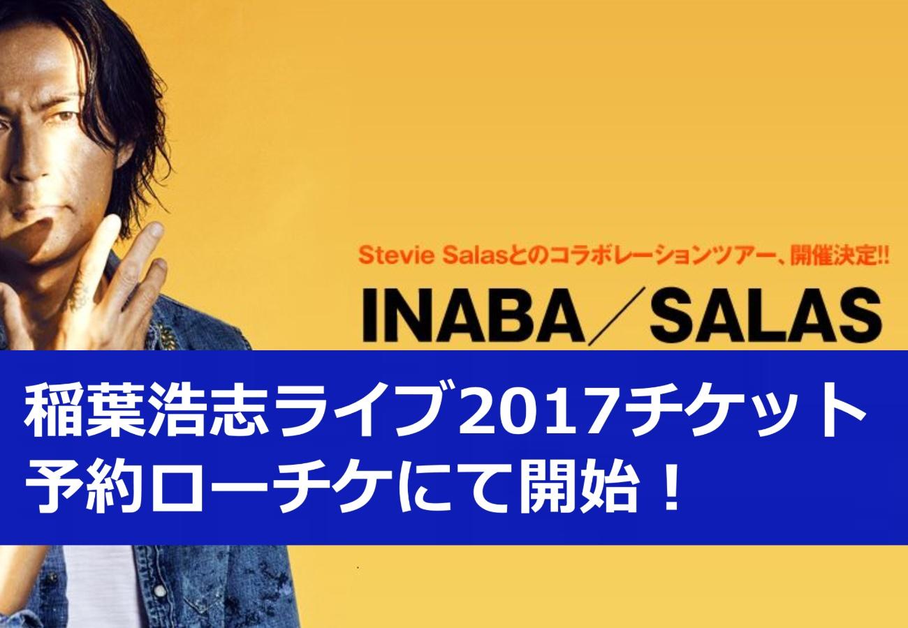 稲葉浩志ライブ2017チケット予約ローチケにて開始!他最新情報