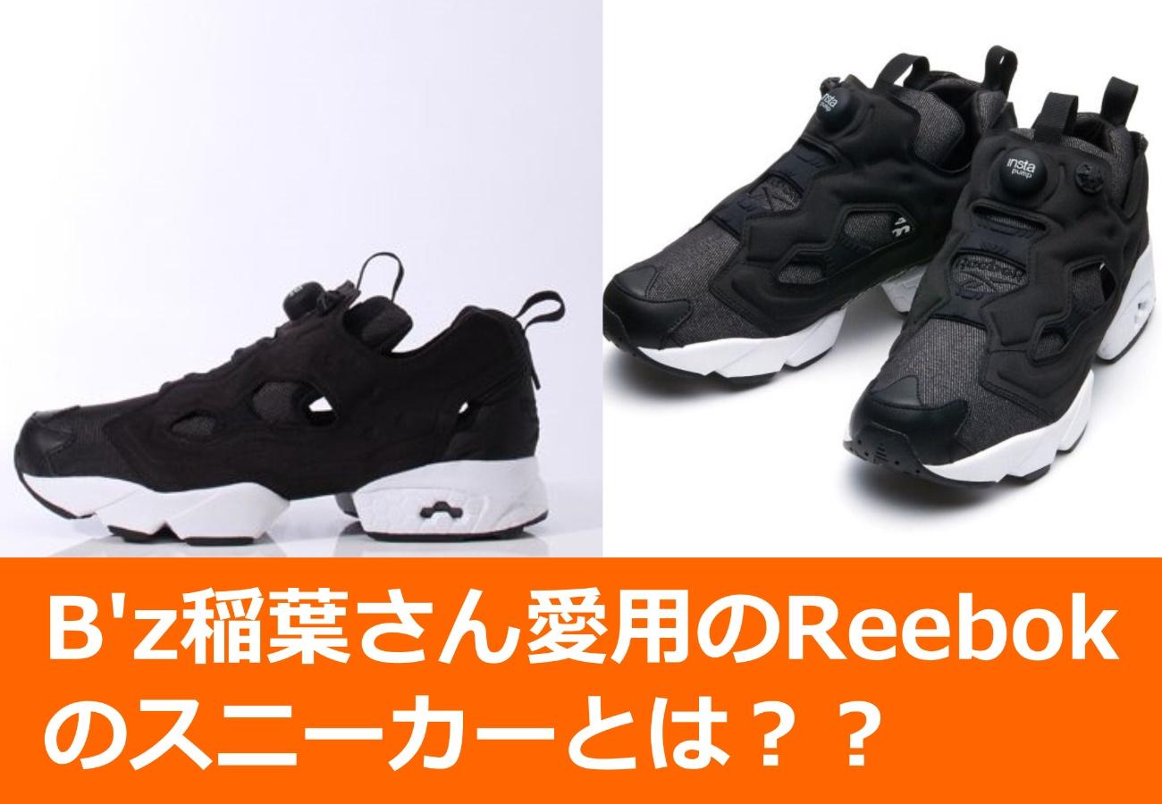 B'z稲葉さん愛用のReebok(リーボック)のスニーカーとは??