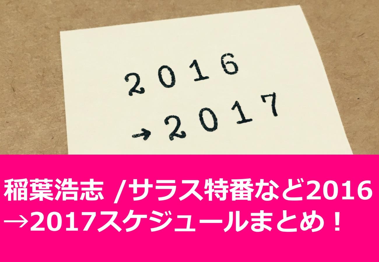 稲葉浩志 /サラス特番など2016→2017スケジュールまとめ!