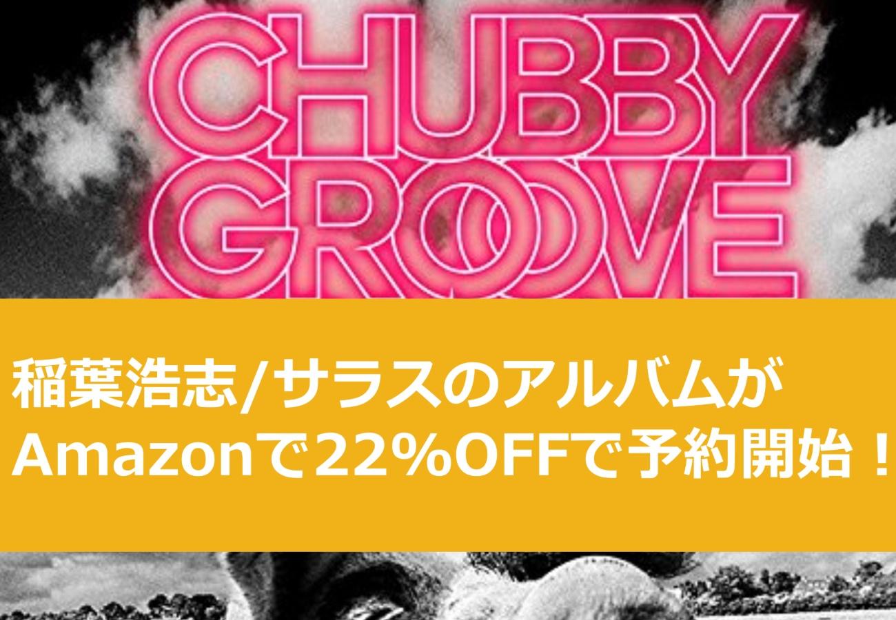 稲葉浩志/サラスのアルバムがAmazonで22%OFFで予約開始!