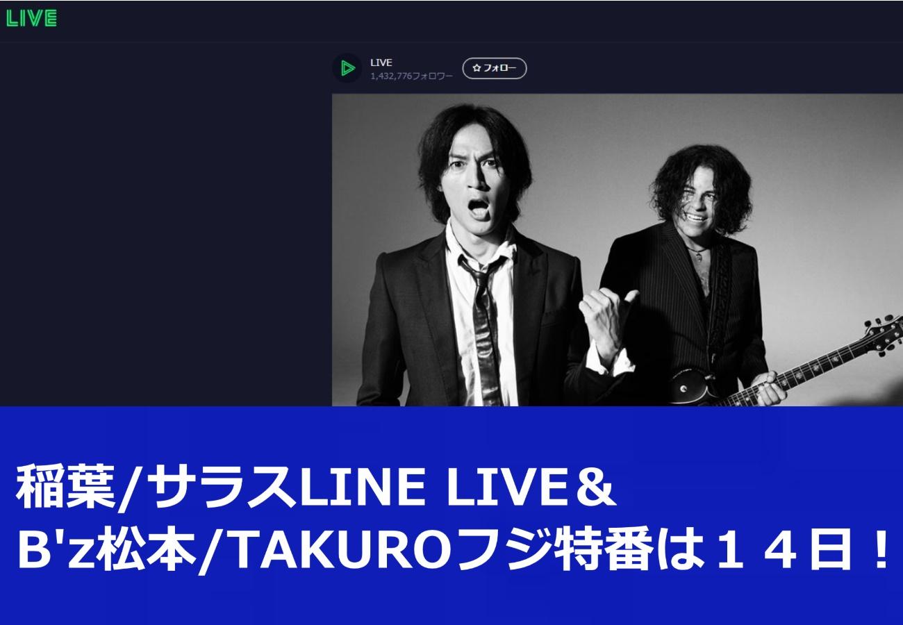 稲葉/サラスLINE LIVE&B'z松本/TAKUROフジ特番は14日!